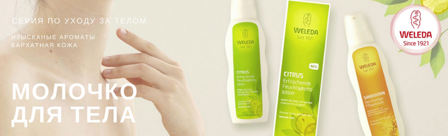 weleda body milk